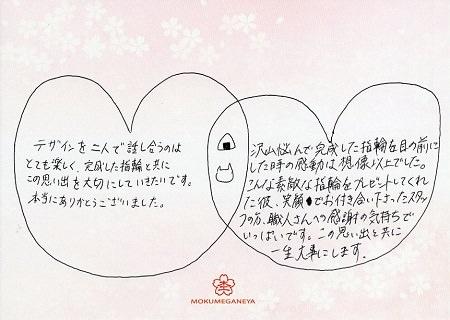 180106木目金の結婚指輪_Y006.jpg