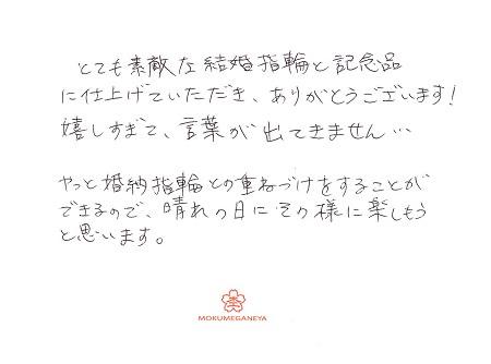 18010701木目金の結婚指輪_Y005.JPG