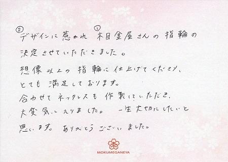 180108木目金の結婚指輪_Y005.jpg