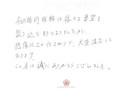 18011201木目金の婚約・結婚指輪_N005.jpg