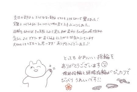 18011301木目金の婚約・結婚指輪_N004.jpg