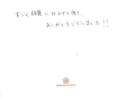18011301木目金の結婚指輪_Y005.JPG