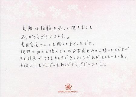 18011302木目金の婚約指輪と結婚指輪_Y005.jpg