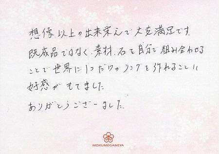 18011401木目金の婚約指輪_Y002.jpg