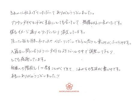 18011401木目金の結婚指輪_Y005.JPG