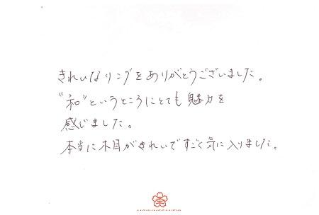 18012001木目金の婚約・結婚指輪_N004.jpg