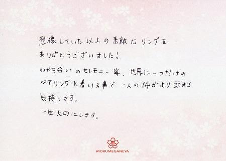18012101木目金の結婚指輪_J004.jpg