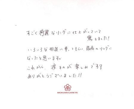 18021401木目金の婚約指輪_J003.jpg