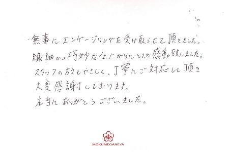 18031101木目金の婚約指輪_J003.jpg