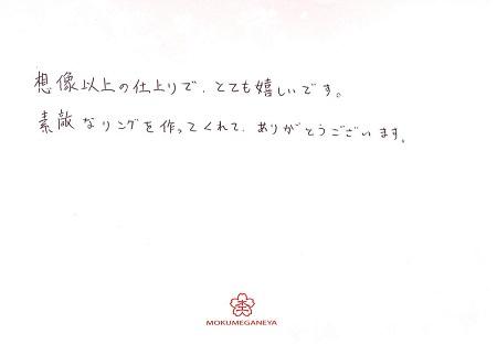 18031702木目金の結婚指輪_D004.jpg