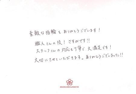 18031801木目金の婚約・結婚指輪_C (4).jpg