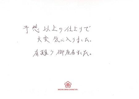 18031801木目金の結婚指輪_S005.jpg