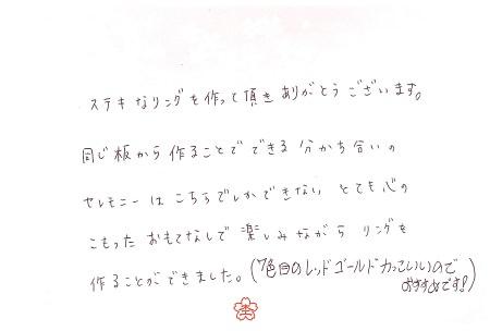 18031801木目金の結婚指輪_Z005.jpg