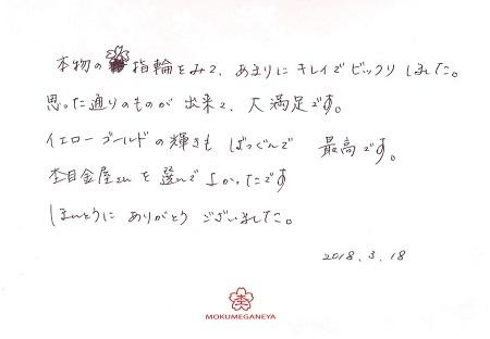 18031803木目金の結婚指輪_C005.jpg