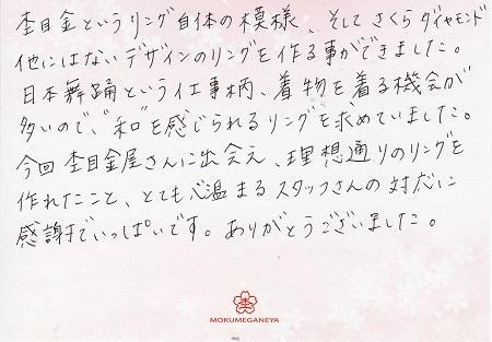 18032101木目金の婚約指輪_I002.jpg