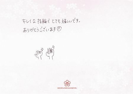 18032101木目金の結婚指輪_H002.jpg