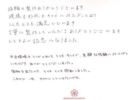 18032601木目金の婚約・結婚指輪_Z006.jpg