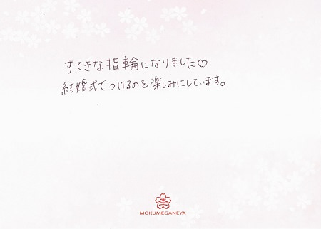 18033102木目金の結婚指輪_H005.jpg
