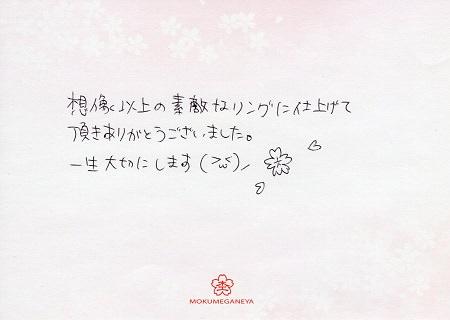 18040101木目金の婚約指輪・結婚指輪_F006.jpg