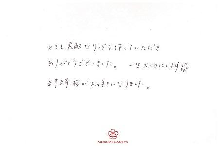 18040102木目金の婚約指輪_S004.jpg