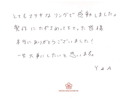 18040103木目金の結婚指輪_Y004.jpg