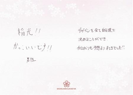 18040103木目金屋の結婚指輪_H004.jpg