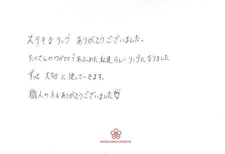 18040601木目金の婚約指輪-Y003.jpg