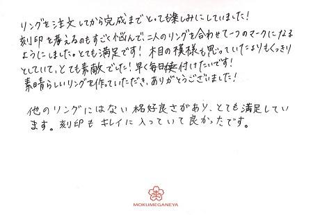 18040701木目金の婚約・結婚指輪_C006.jpg