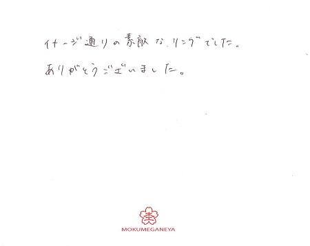 18041101木目金の婚約指輪_J002.jpg