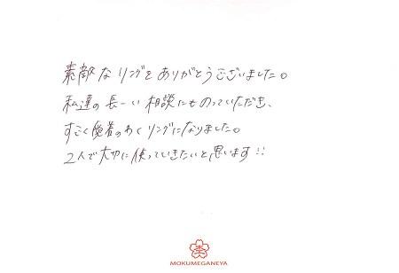 18041201木目金の婚約結婚指輪_E005.jpg