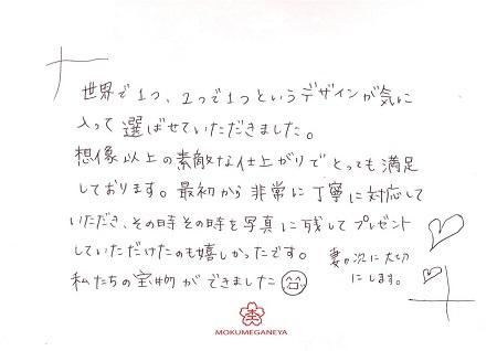 18041401木目金の結婚指輪_J005.jpg