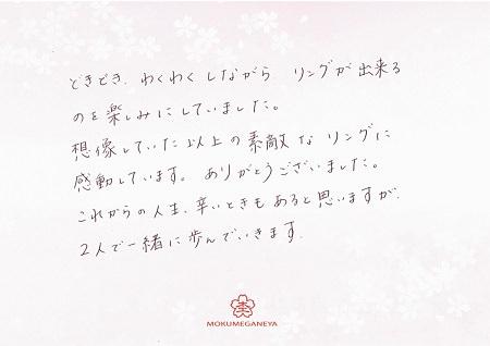 180415木目金屋の結婚指輪_H004.jpg