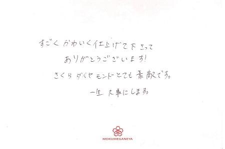 18041501 木目金の婚約指輪_M002.jpg