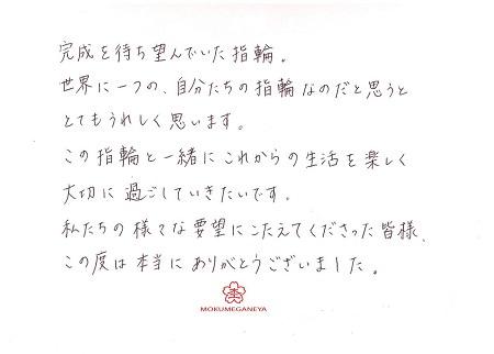 18041501木目金の結婚指輪_Y004.jpg