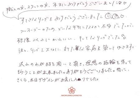 18041503木目金の婚約指輪_Z002.jpg