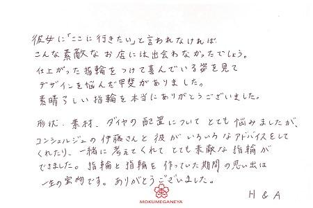 18041505木目金の結婚指輪_S005.jpg