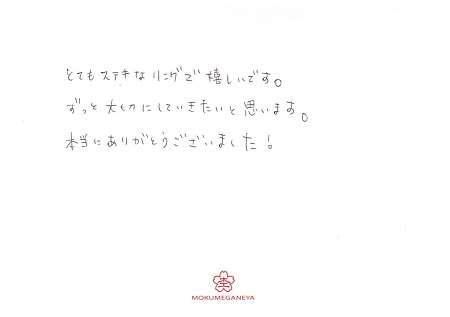 18041601木目金の結婚指輪_B005.jpg