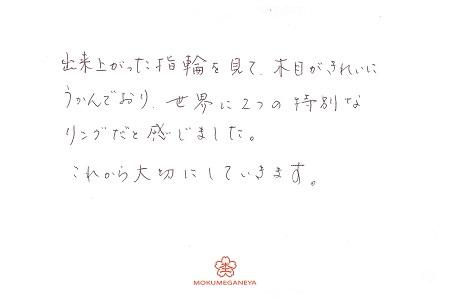 18041801木目金の結婚指輪_N004.jpg