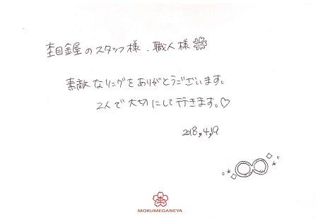 18041901木目金の結婚指輪_A005.jpg