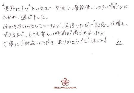 18042101木目金屋の結婚指輪_Y005.jpg
