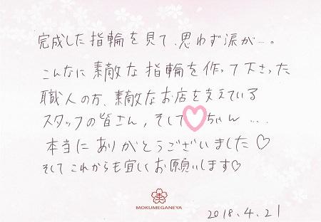 18042102木目金屋の結婚指輪_H007(2).jpg