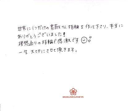 18042201木目金の結婚指輪_L005.jpg