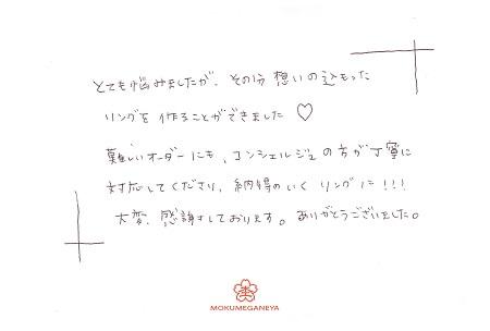 18042203木目金の結婚指輪_N005.jpg