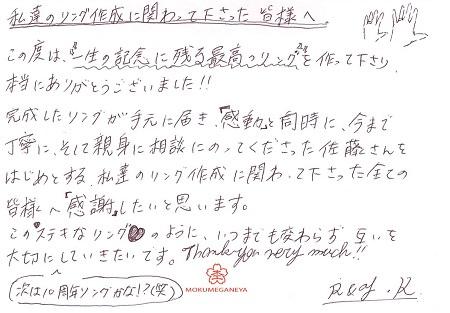 18042901木目金の結婚指輪_J005.jpg