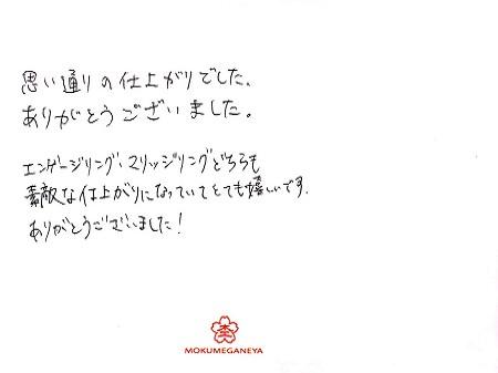 18042901木目金の結婚指輪_004 (4).jpg