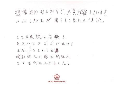 18042903木目金の結婚指輪_Y005.jpg