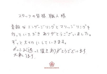 18043001木目金の結婚指輪_J005.jpg