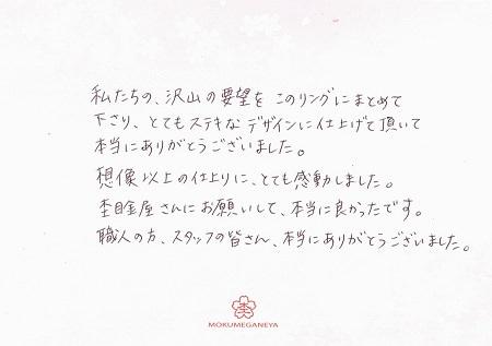 18043001木目金の結婚指輪_S005.jpg