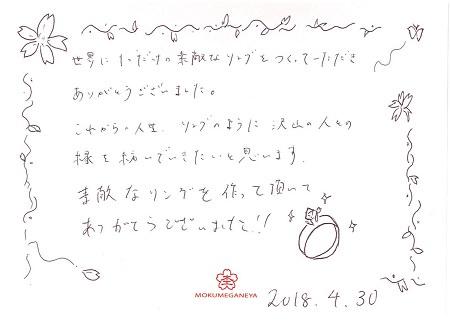 18043001木目金の結婚指輪_N005.jpg