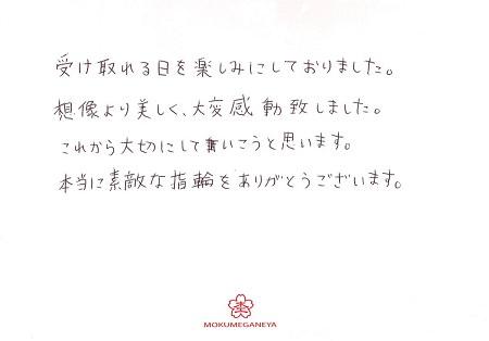18043002木目金の結婚指輪_J005.jpg